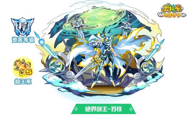 奥拉星绝界剑主苏铁