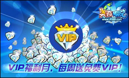 奥奇传说VIP福利第3期 全新福利等你拿