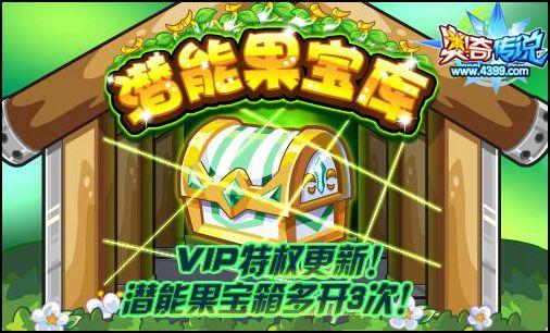 奥奇传说VIP特权更新 潜能果宝库等你来