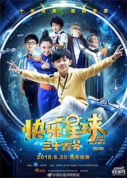 快乐星球三十六号电影定档6月30日