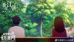 我是江小白动画小剧场5月25日开播
