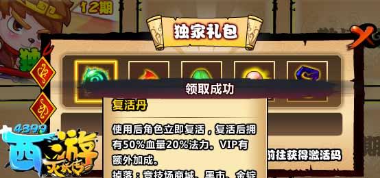 西游灭妖传V9.7版本更新公告