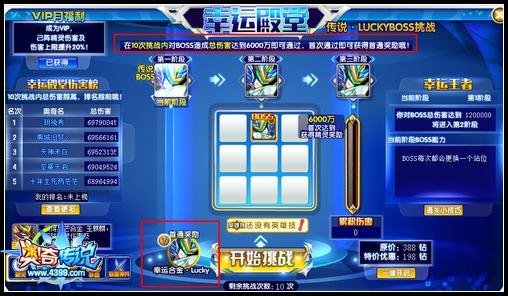 奥奇传说幸运合金Lucky怎么得 幸运合金Lucky在哪