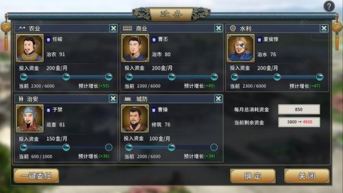 三国志汉末霸业