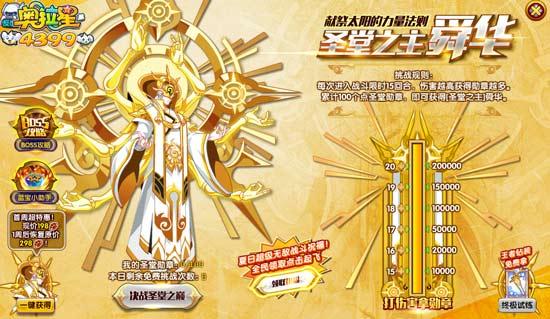 奥拉星圣堂之主舜华 累计勋章获得