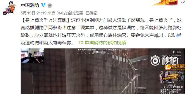 中国消防官博吐槽《绝地求生》主播:身上着火别瞎跑