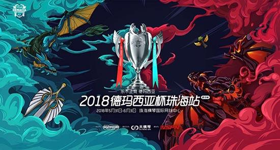 《英雄联盟》2018德玛西亚杯夏季赛月底开打 斗鱼独家直播