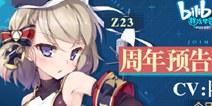 碧蓝航线Z23改造爆料  周年庆Z23改造