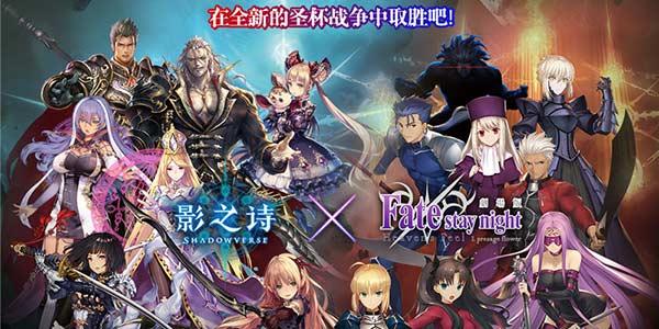 《影之诗》国服联动Fate剧场版 圣杯战争再次打响!