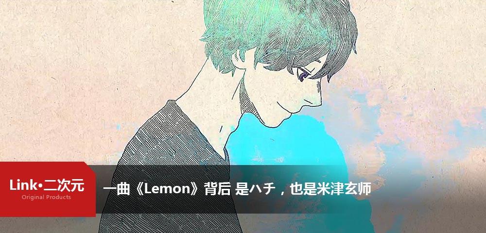 「Link·二次元」一曲《Lemon》背后 是ハチ,也是米津玄师