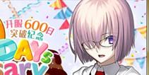 FGO上线600日纪念活动  开服600日突破奖励