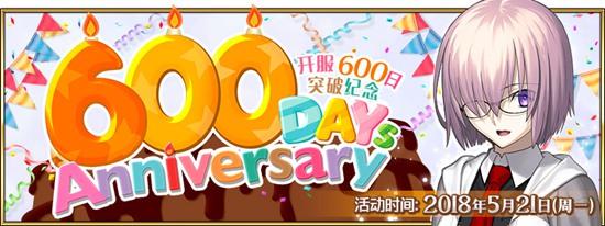 FGO600日突破纪念