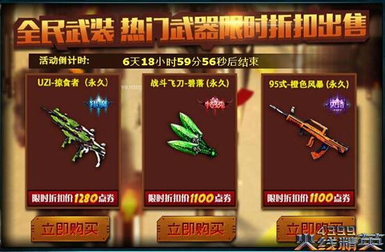 火线精英永久武器和角色限时折扣