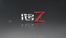 代号Z攻略大全 代号Z生存技巧汇总