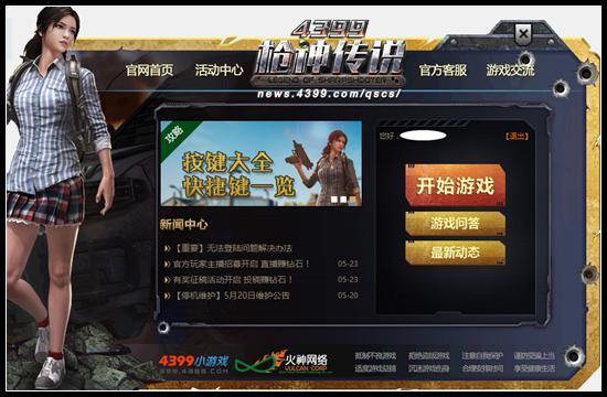 枪神传说游戏下载 下载教程 怎么下载