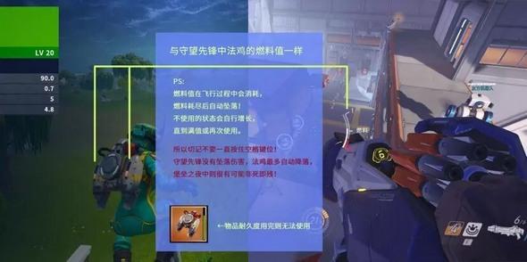 堡垒之夜手游喷气背包金武器大战玩法介绍 本周限时模式简单介绍