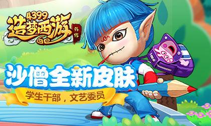 造梦西游外传V3.5.8版本更新公告 沙僧新时装全新上线
