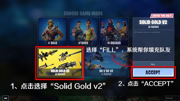 堡垒之夜手游Solid Gold v2在哪里 怎么玩金武器大战限时模式?