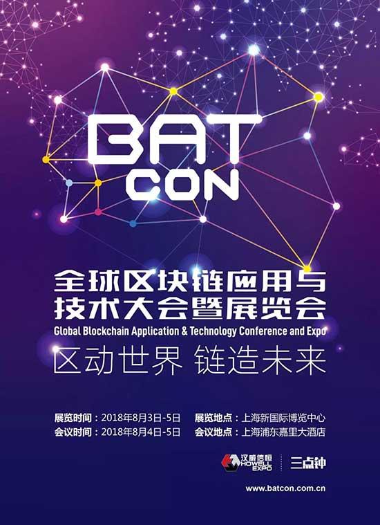 未来已来,BATCon全球区块链应用与技术大会暨展览会抢滩八月上海