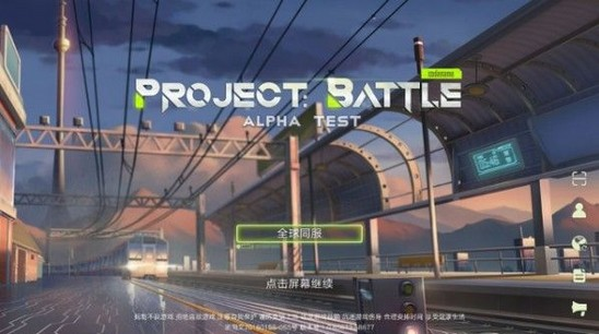 《Project Battle》