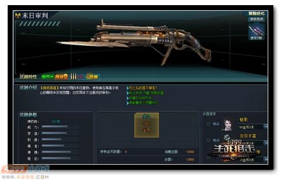 《4399生死狙击》刺刀类武器不少,快为新模式特殊战-刺刀战,个人战