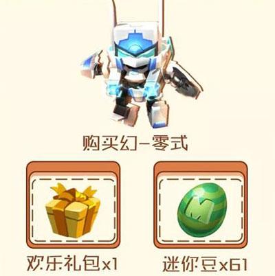 迷你世界幻-零式初试锋芒,出击