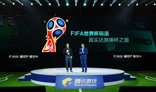 《FIFA足球世界》手游今日正式上线 世界杯大年正式引爆
