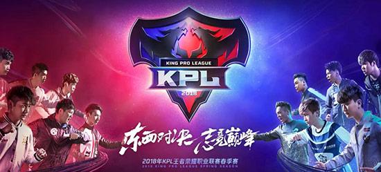 KPL常规赛最后一周eStar Pro有望晋级 斗鱼直播间送出万份周边手办