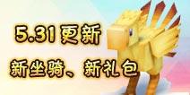 奶块新坐骑呆呆的河马、陆行鸟来袭 端午祭活动开启 5月31日更新公告