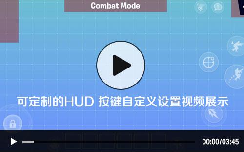 可定制的HUD/自定义按钮大小展示