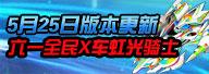 完美漂移5月25日版本更新公告 全民X车虹光骑士