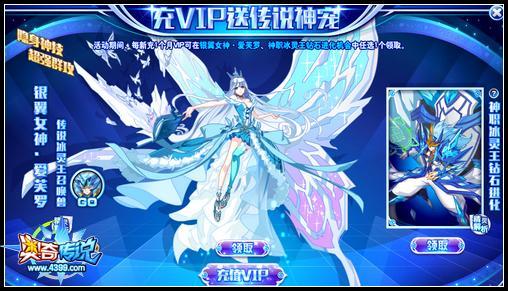 奥奇传说银翼女神爱芙罗怎么得 银翼女神爱芙罗在哪