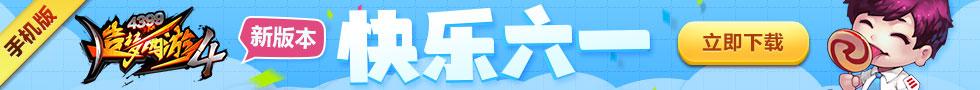 造梦西游4凤凰国际书城办卡版