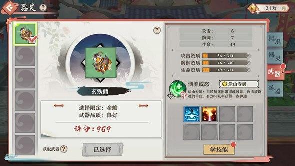 狐妖小红娘手游怎么学习技能 器灵学习技能方法