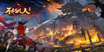 《不朽凡人》跨服国战玩法 集结三界最强王者
