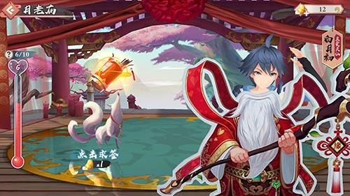 狐妖小红娘月老庙