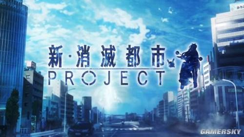 新·消灭都市Project