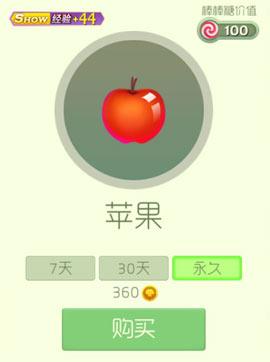 球球大作战孢子苹果