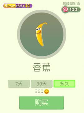 球球大作战孢子香蕉