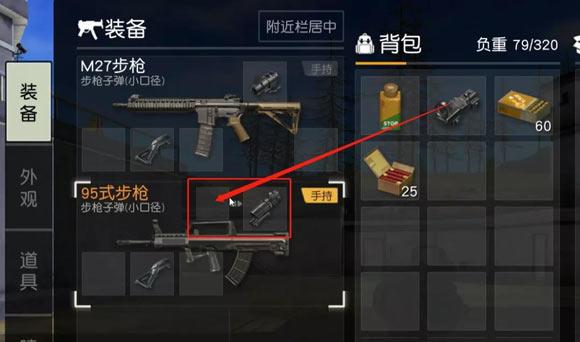 荒野行动双瞄具怎么切换