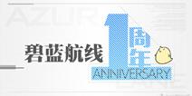 碧蓝航线周年庆潜艇玩法攻略  周年庆卫星合辑