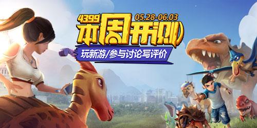 4399本周开测:我的恐龙 传奇世界3D