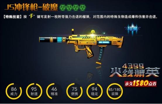 火线精英猎魔冲锋枪:JS-破魔