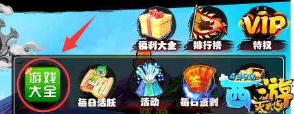 西游灭妖传V9.8版本更新公告