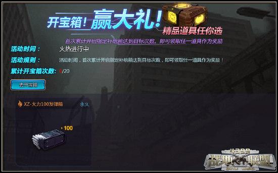 战地联盟5月30日更新公告 开箱送永久火力弹夹