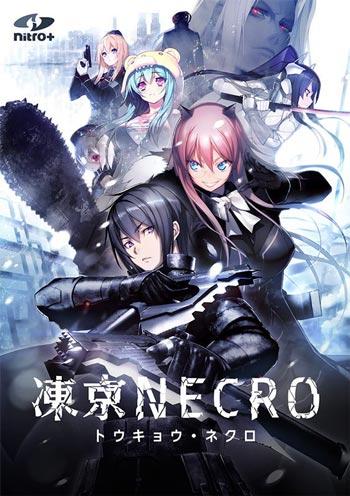 冻京Necro