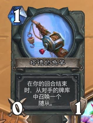炉石传说鱼竿
