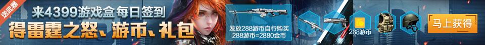 生死狙击4399游戏盒6月签到得永久雷霆之怒