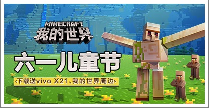 《我的世界》大更新 下载送VIVO X21、千元京东卡!
