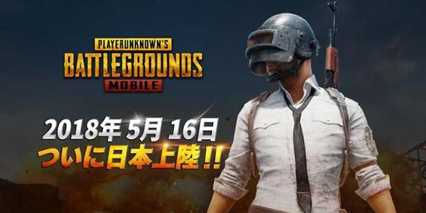 刺激战场征服日本!10天下载量突破300万!